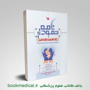 کتاب نمودارنامه بارداری و زایمان ویلیامز انتشارات علمی سنا - خرید نمودار نامه بارداری و زایمان