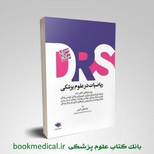 DRS ریاضیات در علوم پزشکی
