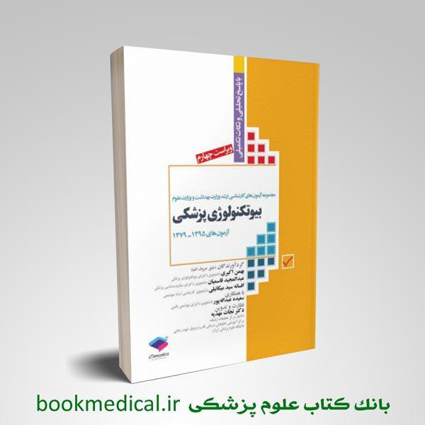 آزمون های وزارت بهداشت ارشد بیوتکنولوژی پزشکی (جامعه نگر)