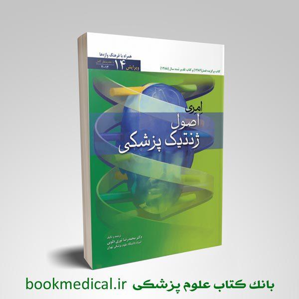 اصول ژنتیک پزشکی امری 2012
