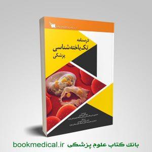 درسنامه تک یاخته شناسی پزشکی