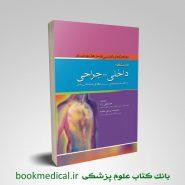 درسنامه داخلی – جراحی به انضمام جراحی سیستم ها ی مختلف بدن