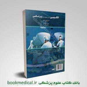 زبان انگلیسی برای دانشجویان رشته پزشکی
