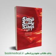 فرهنگ پزشکی دورلند انگلیس - فارسی 2013