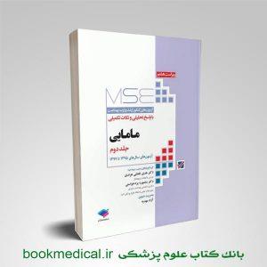 کتاب MSE مامایی | آزمون های کنکور ارشد وزارت بهداشت mse مامایی جلد2 جامعه نگر