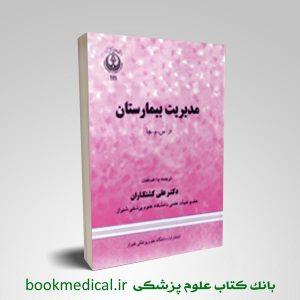 مدیریت بیمارستان علی کشتکاران