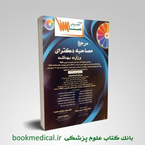 کتاب مرجع مصاحبه دکترای وزارت بهداشت