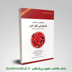 پیشگیری و کنترل کم خونی و فقر آهن