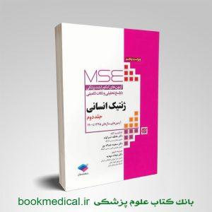 کتاب MSE ژنتیک انسانی - آزمونهای کنکور ارشد وزارت بهداشت MSE ژنتیک انسانی جلد دوم