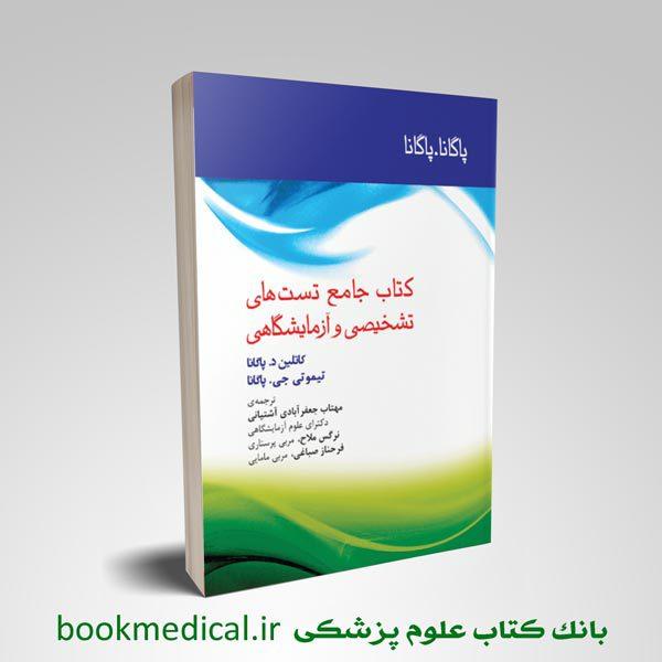 کتاب جامع تست های تشخیصی و آزمایشگاهی پاگانا 2010