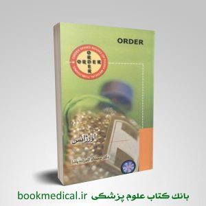 ORDER اورژانس