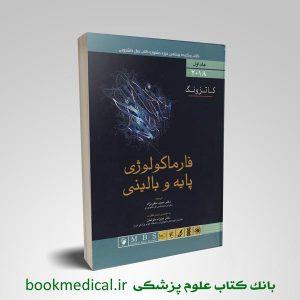 فارماکولوژی پایه و بالینی کاتزونگ 2018