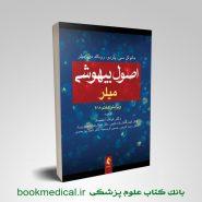 ترجمه فارسی کتاب اصول بیهوشی میلر 2018