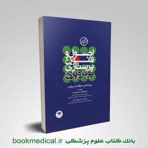 کتاب اصول و فنون پرستاری 2017