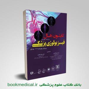 کتاب فیزیولوژی پزشکی گایتون 2021