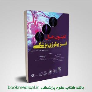 کتاب فیزیولوژی پزشکی گایتون 2021 جلد دوم