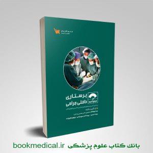 کتاب صفر تا صد پرستاری داخلی جراحی علمی سنا - خرید صفرتاصد پرستاری داخلی جراحی