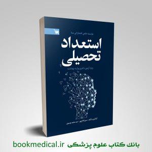 استعداد تحصیلی دکتری وزارت بهداشت (سنا)