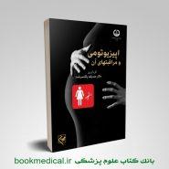 کتاب اپیزیوتومی و مراقبت های آن تالیف صدیقه پاک سرشت انتشارات گلبان