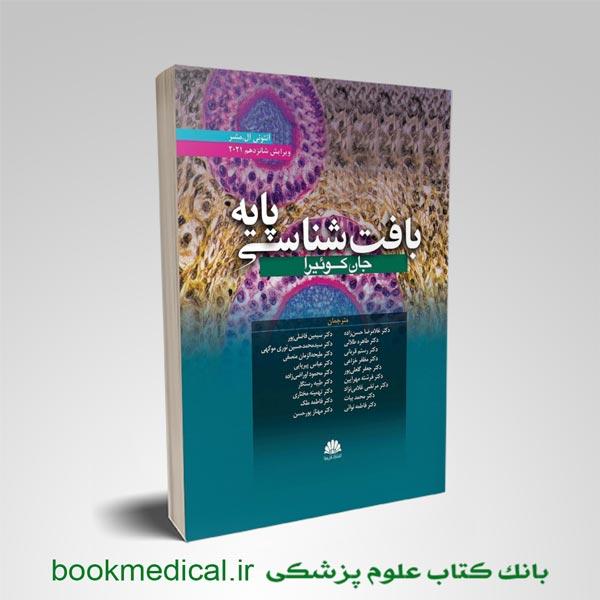 کتاب بافت شناسی جان کوئیرا 2021 دکتر حسن زاده | خرید کتاب بافت شناسی جان کوئیرا