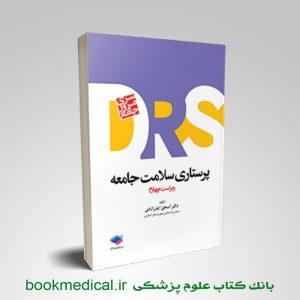 کتاب DRS پرستاری سلامت جامعه - خرید کتاب drs بهداشت جامعه اسحق ایلدرآبادی