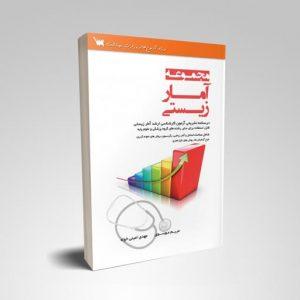 کتاب مجموعه آمار زیستی انتشارات علمی سنا - خرید مجموعه آمار زیستی سنا