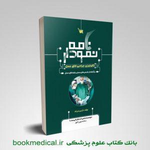 کتاب نمودارنامه اتاق عمل نازنین صراف علمی سنا   خرید نمودارنامه تکنولوژی جراحی اتاق عمل