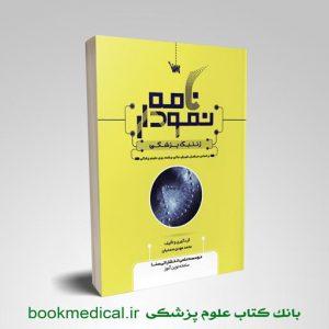 کتاب نمودارنامه ژنتیک پزشکی انتشارات علمی سنا محمد مهدی صمدیان - خرید نمودار نامه ژنتیک