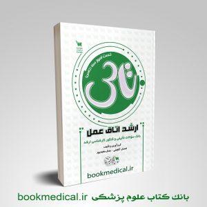 کتاب تاس ارشد اتاق عمل انتشارات سنا احسان گلچینی- خرید کتاب تست کارشناسی ارشد اتاق عمل