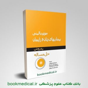 موارد بالینی بیماریهای زنان به روش حل مساله