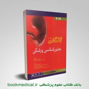 جنین شناسی لانگمن دکتر شیرازی انتشارات اندیشه رفیع - خرید ترجمه جنین شناسی لانگمن 2019