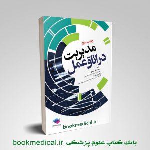 کتاب مدیریت در اتاق عمل