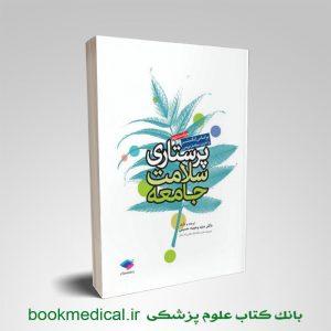 کتاب پرستاری سلامت جامعه لنکستر دکتر سيد وحيده حسينی انتشارات جامعه نگر - خرید کتاب لنکستر