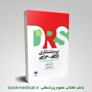 drs-داخلی-جراحی