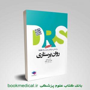 کتاب DRS روان پرستاری