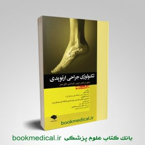کتاب تکنولوژی جراحی ارتوپدی