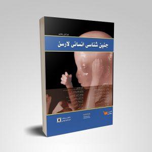 کتاب جنین شناسی لارسن پروفسور جغتایی انتشارات علمی سنا - خرید کتاب جنین شناسی لارسن