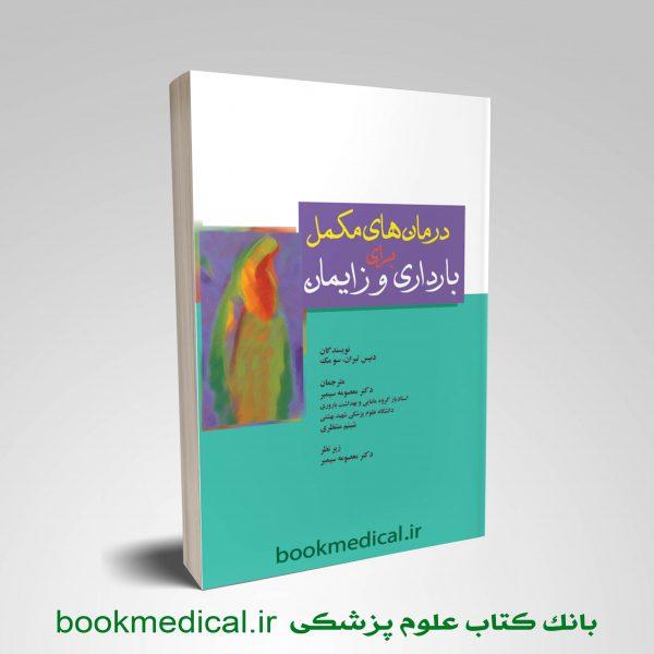 کتاب درمان هاي مكمل براي بارداري و زايمان