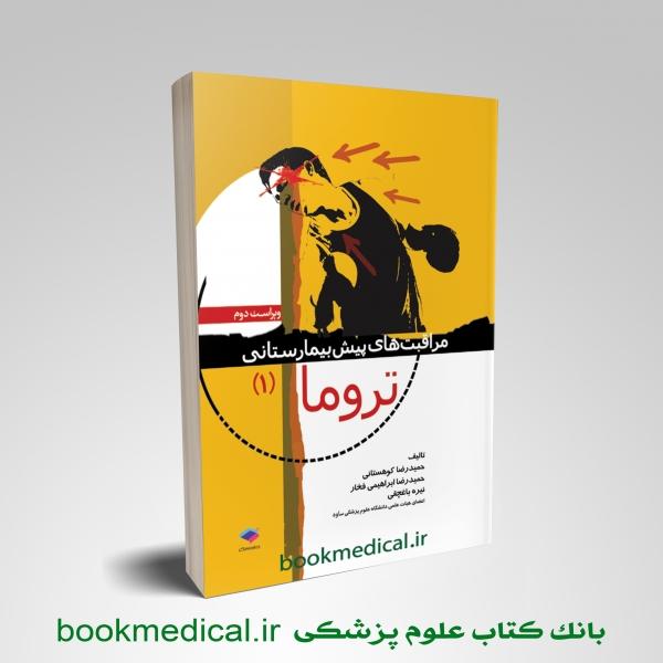 کتاب تروما 1 | خرید مراقبت های پیش بیمارستانی تروما جلد اول | بانک کتاب علوم پزشکی
