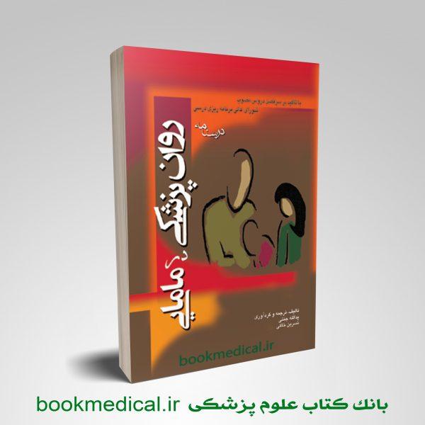 کتاب روانپزشکی در مامایی