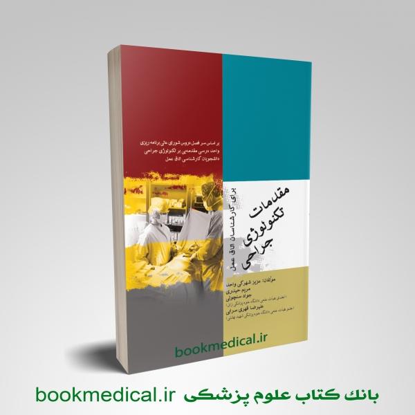 کتاب مقدمات تكنولوژي جراحي