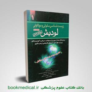 زیست شناسی سلولی و مولکولی لودیش 2008 جلد 1