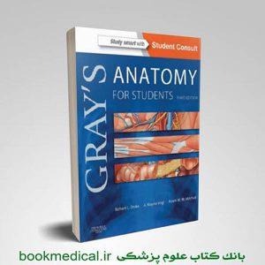 دانلود رایگان کتاب آناتومی گری