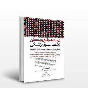 کتاب درسنامه جامع زبان ارشد علوم پزشکی امیر لزگی