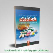 فارماکولوژی برای رشتههای پرستاری