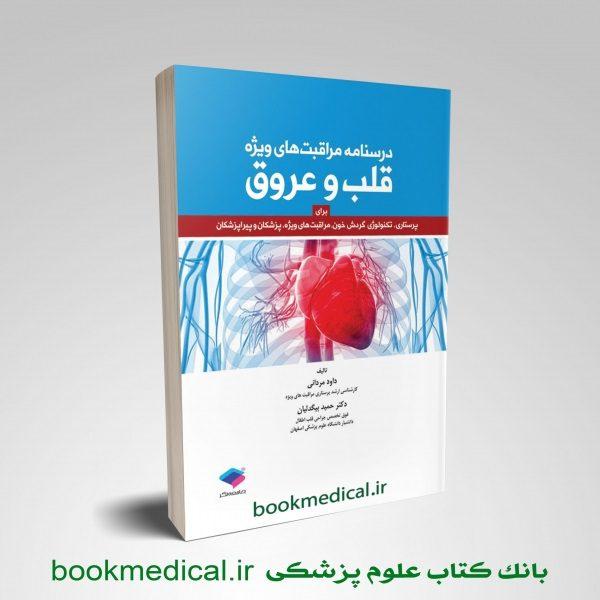 درسنامه مراقبت های ویژه قلب و عروق