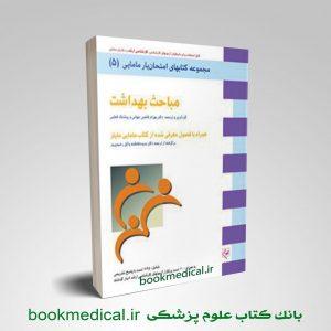 کتاب آزمون بهداشت