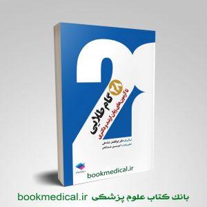 کتاب 28 گام طلایی تا آزمون های ارشد و دکتری