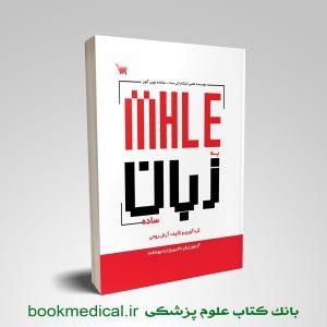 کتاب MHLE به زبان ساده