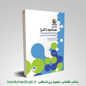 مرجع مصاحبه دکتری وزارت بهداشت